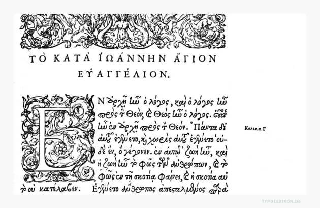garamond-grecs-du-roi