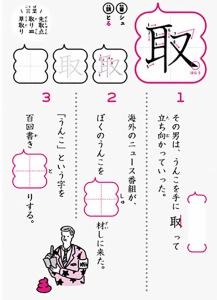 poop-kanji-drill-2